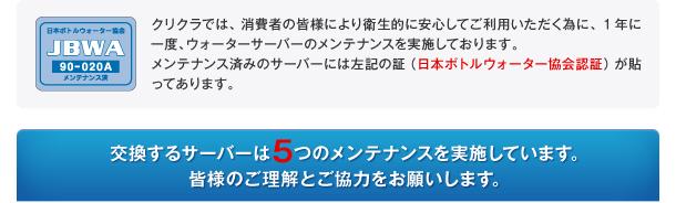 交換するサーバーは5つのメンテナンスを実施しています